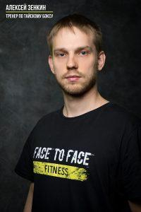 Алексей-Зенкин