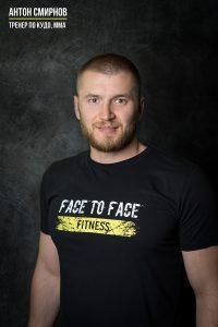 Антон-Смирнов