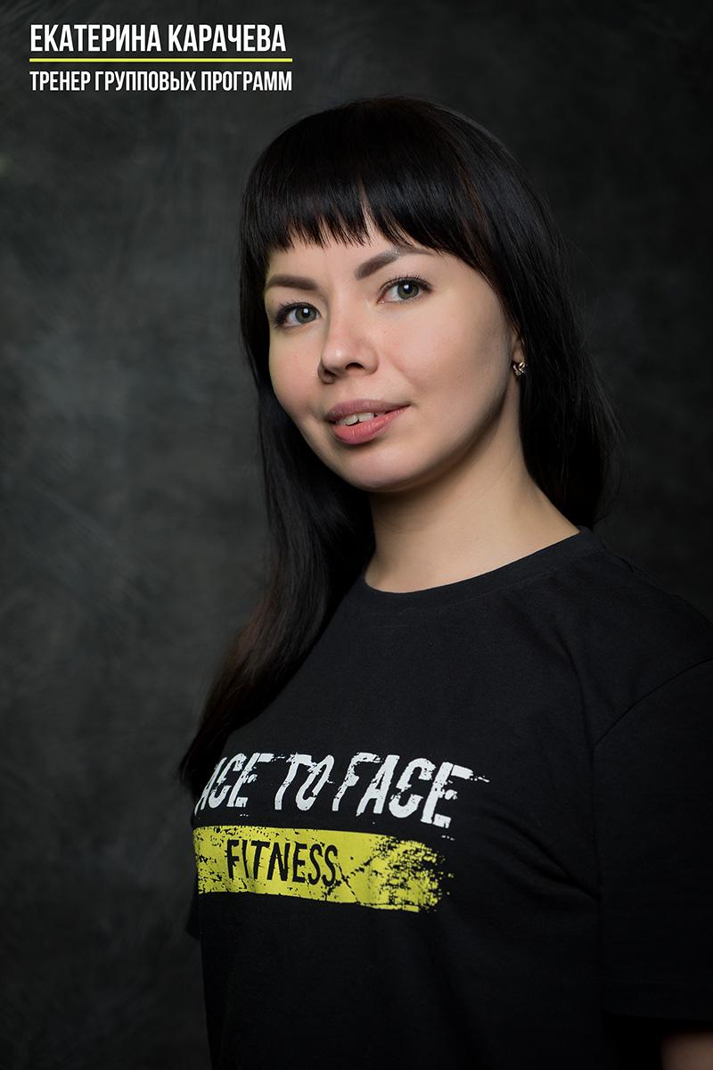Екатерина-Карачева