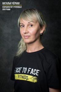 Наталья-Чёрная