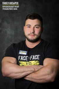 Павел-Носырев